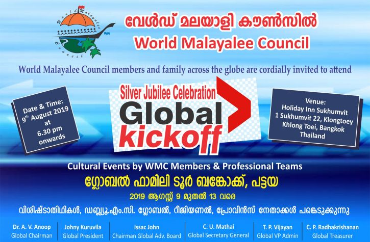 WORLD MALAYALEE COUNCIL GLOBAL FAMILY TOUR AND SILVER JUBILEE CELEBRATION GLOBAL KICK OFF