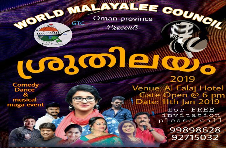 "World MalayaleeCouncil Oman Province Mega Event ""Sruthilayam"" on 11th January 2019"